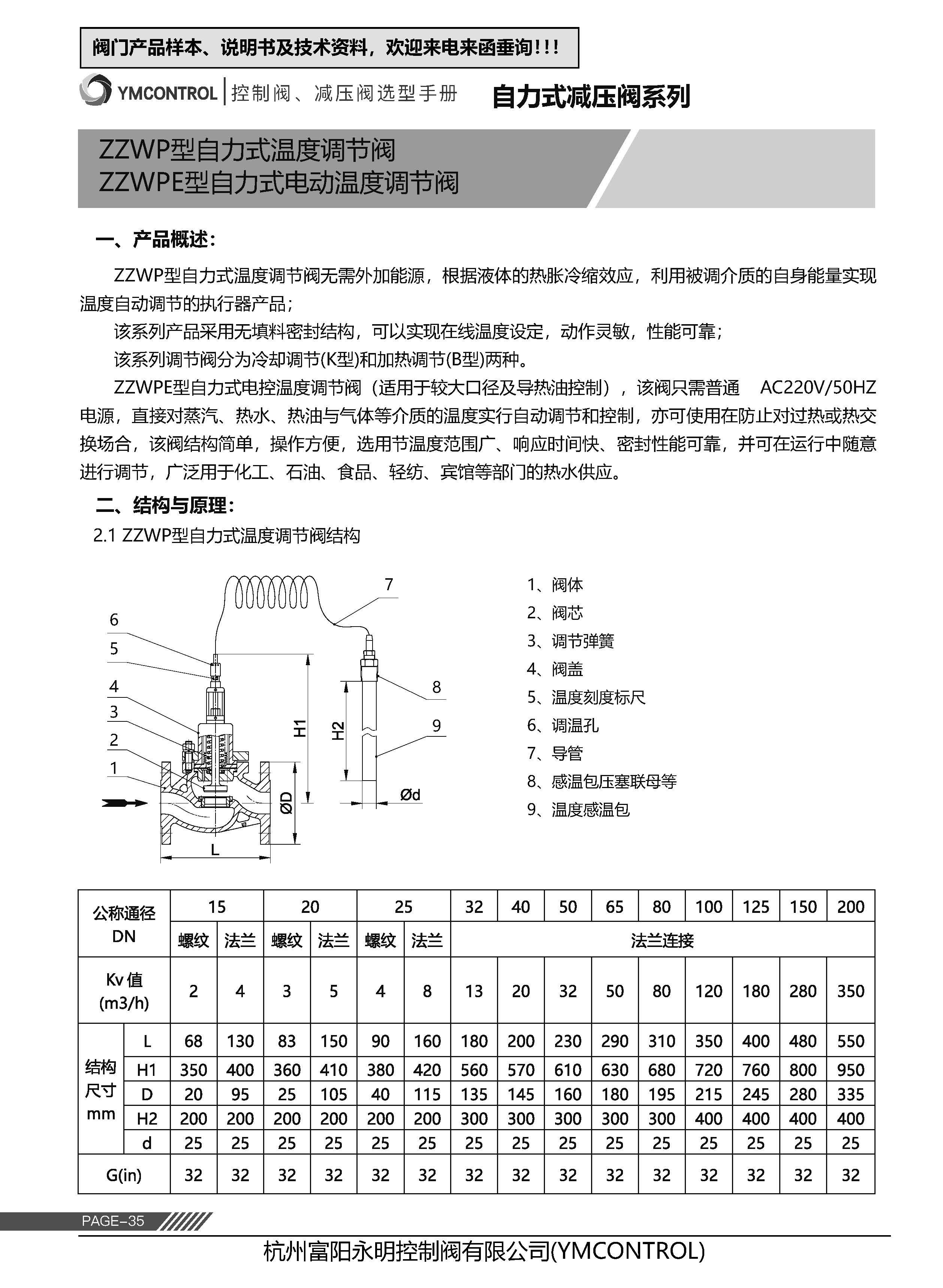 ZDWP-ZZWPE自力式電動溫控閥樣本說明書
