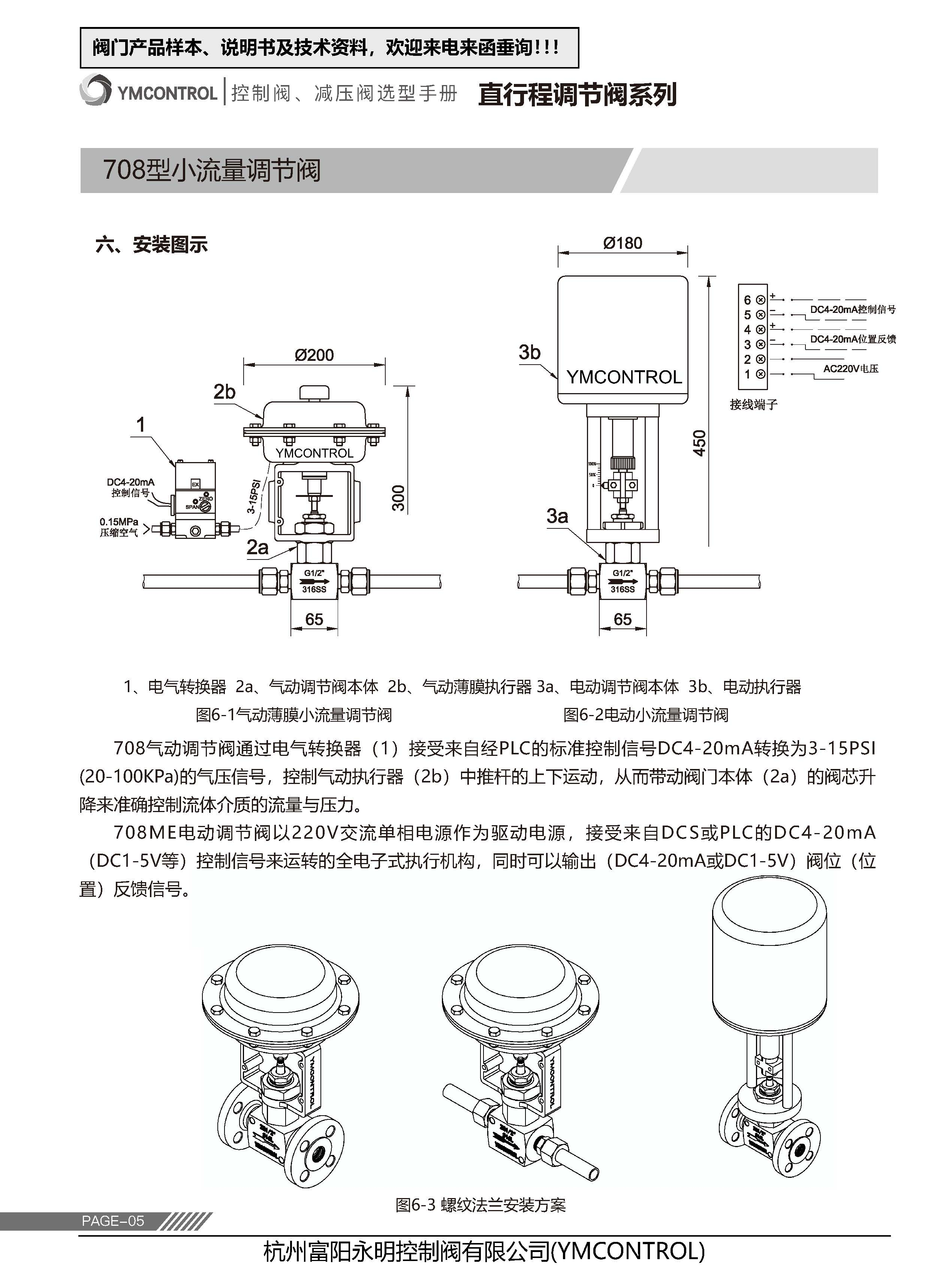 708ME-ZXPE氣動薄膜微小流量調節閥產品樣本說明書
