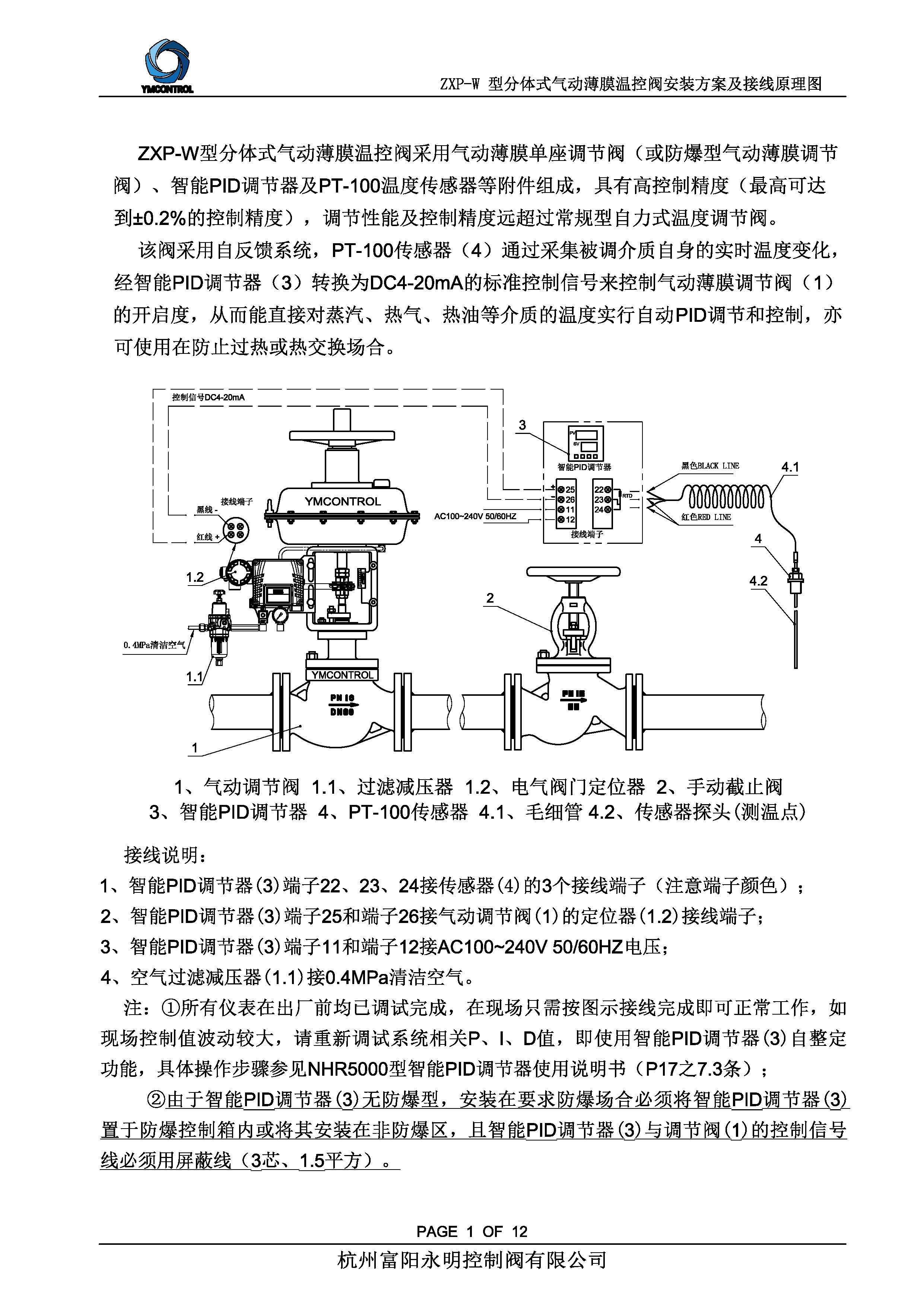 1_ZXP-W 型分體式氣動薄膜溫控閥安裝方案及接線原理圖
