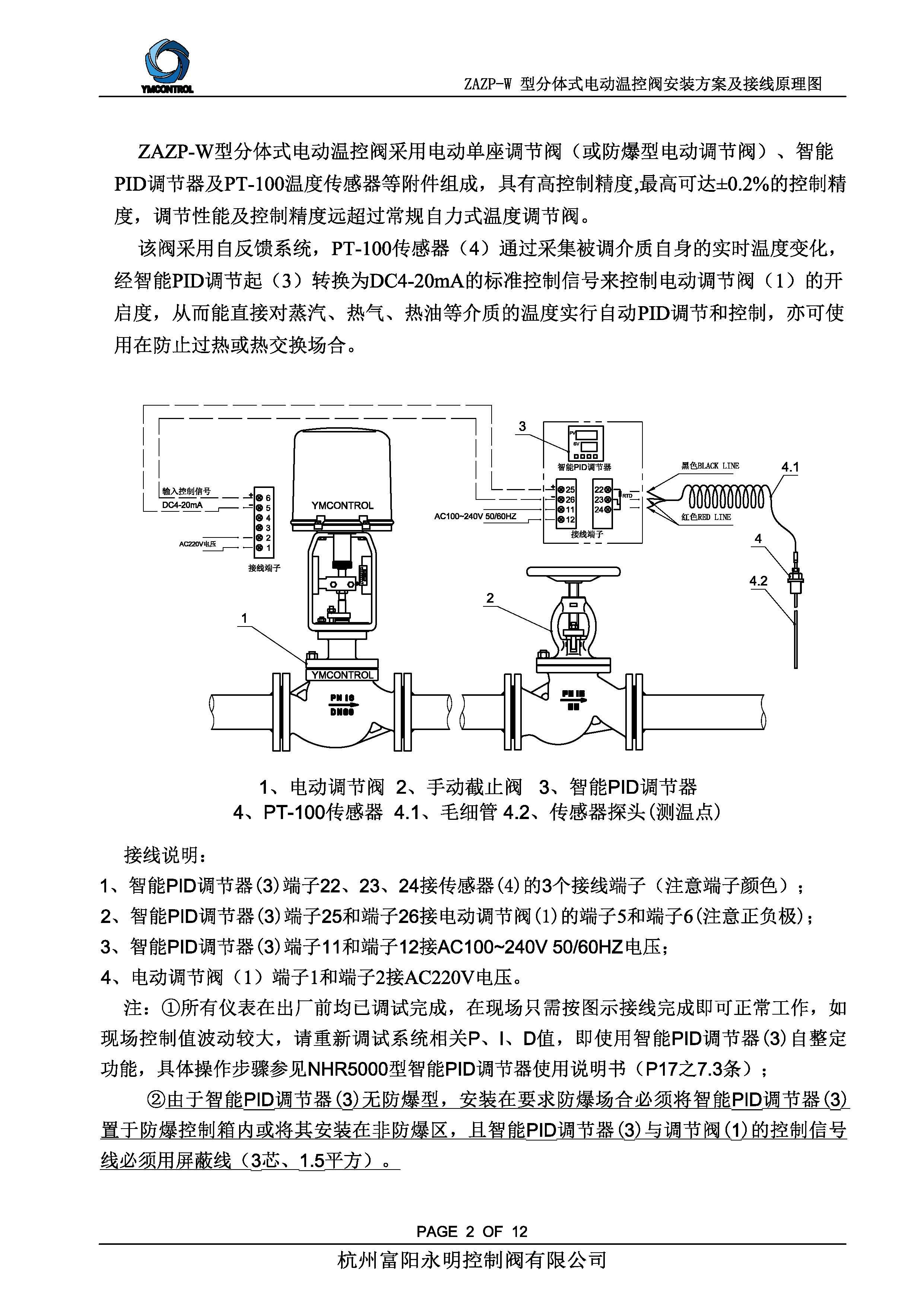 2_ZAZP-W 型分體式電動溫控閥安裝方案及接線原理圖