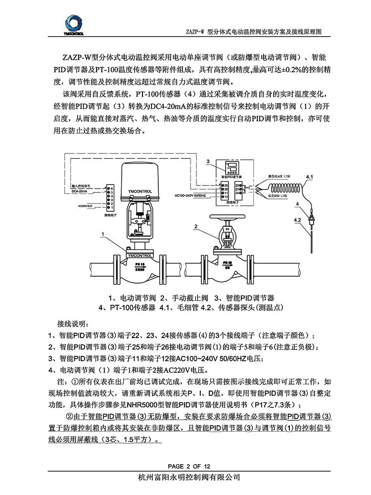 2_ZAZP-W 型分体式电动温控阀安装方案及接线原理图