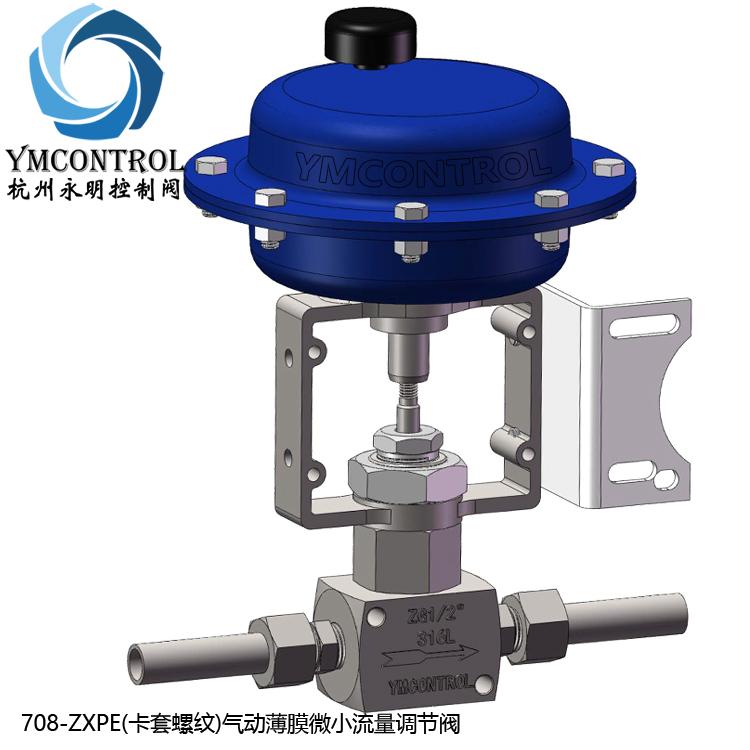 708-ZXPE(卡套螺纹)气动薄膜微小流量调节阀