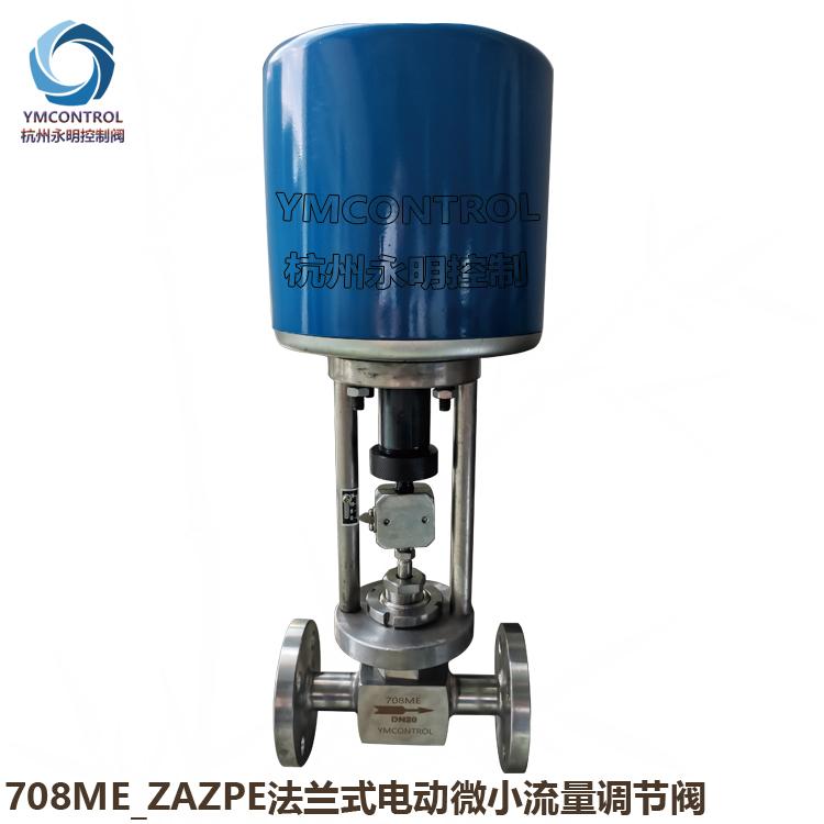 708ME_ZAZPE法兰式电动微小流量调节阀,微型针阀