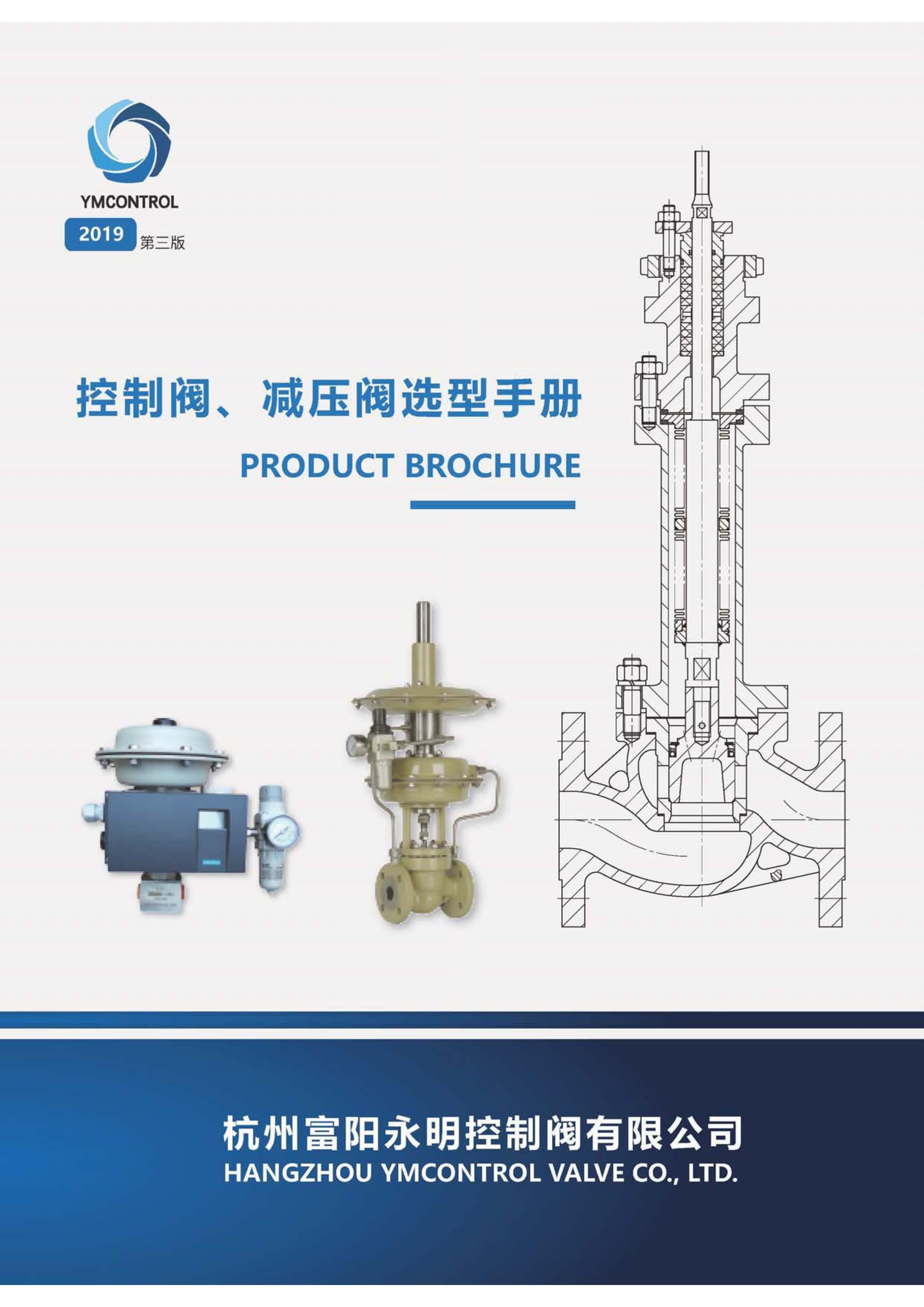 杭州永明控制閥產品樣本,請點擊下載!