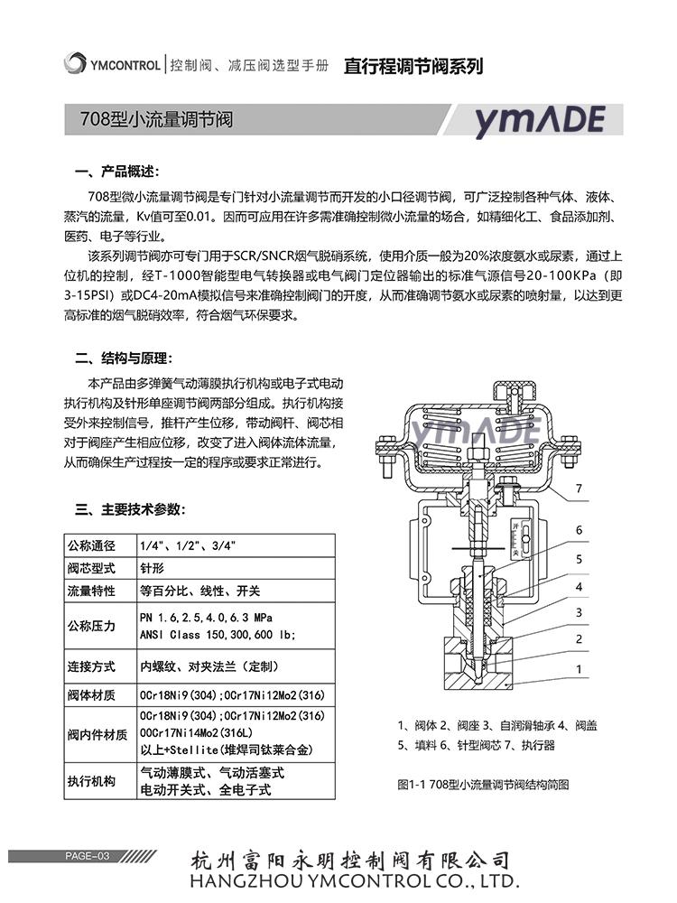 708PE高精度微小流量气动薄膜调节阀1500PSI-新款阀门推荐-永明控制