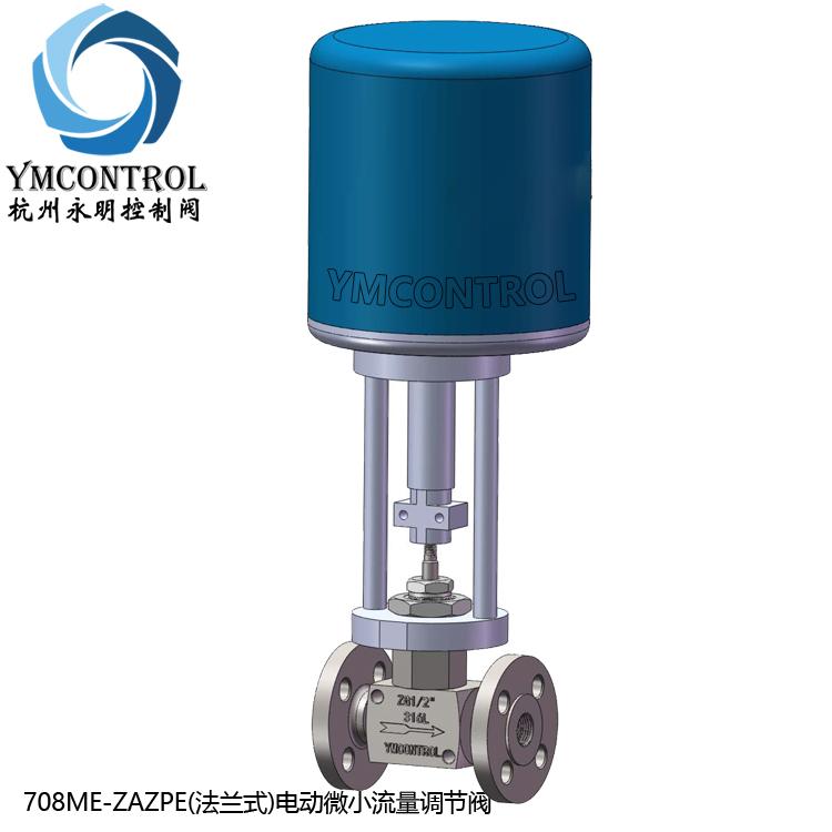 708ME-ZAZPE(法兰式)电动微小流量调节阀