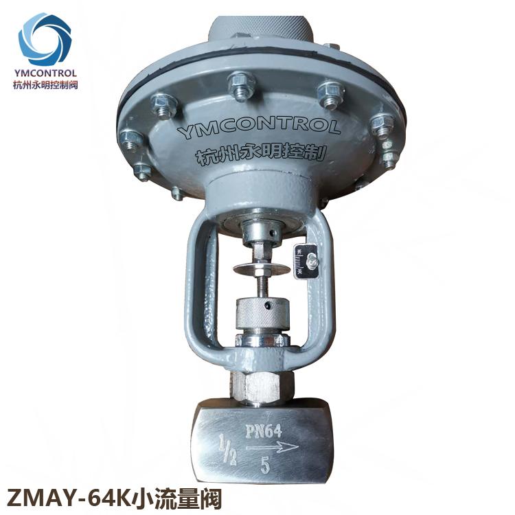 老款_ZMAY-64B100B气动薄膜小流量调节阀