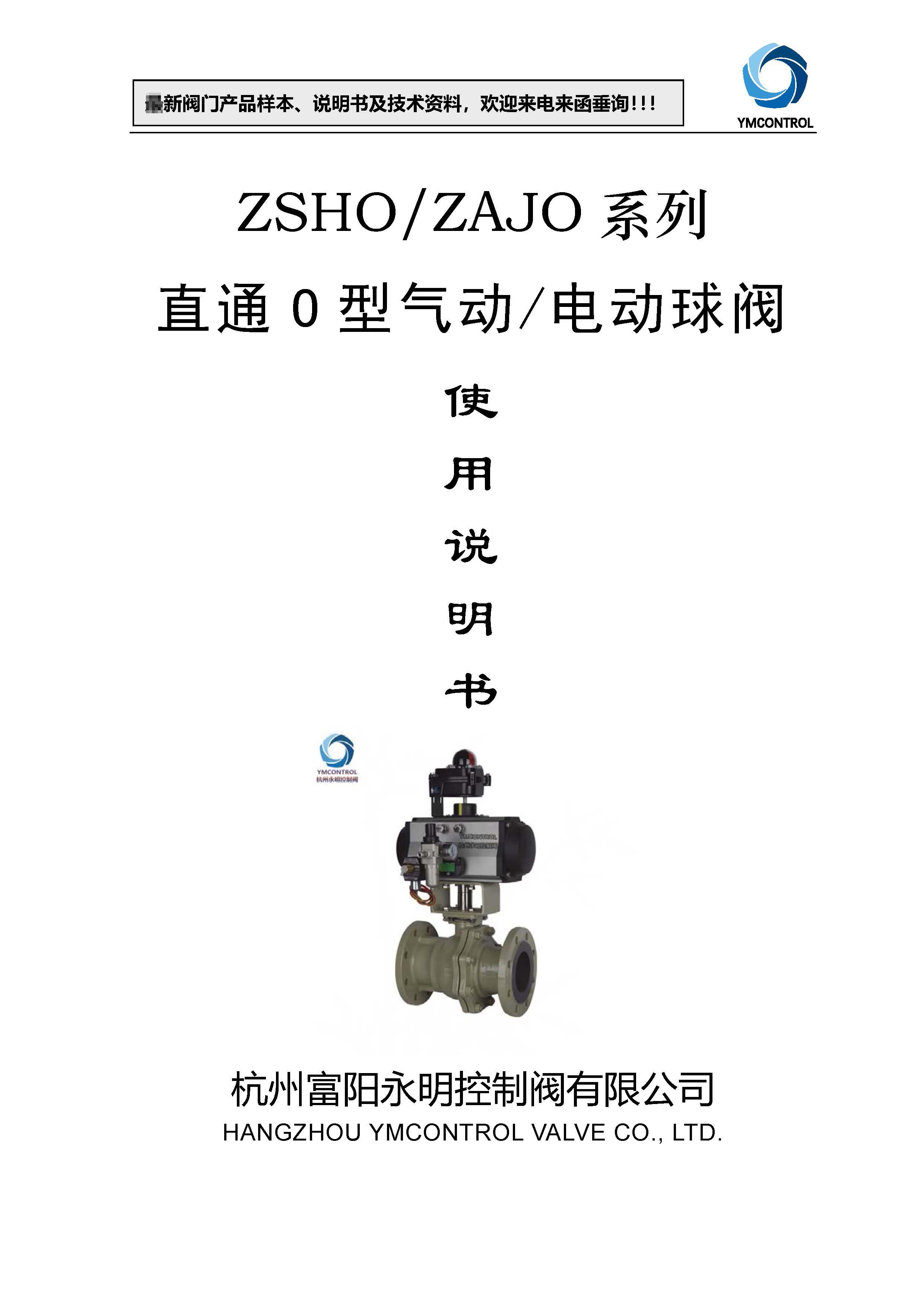 ZSHO气动活塞O型切断球阀产品使用说明书