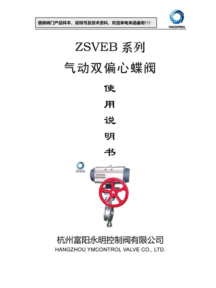 ZSVEB对夹式气动活塞双偏心蝶阀产品说明书