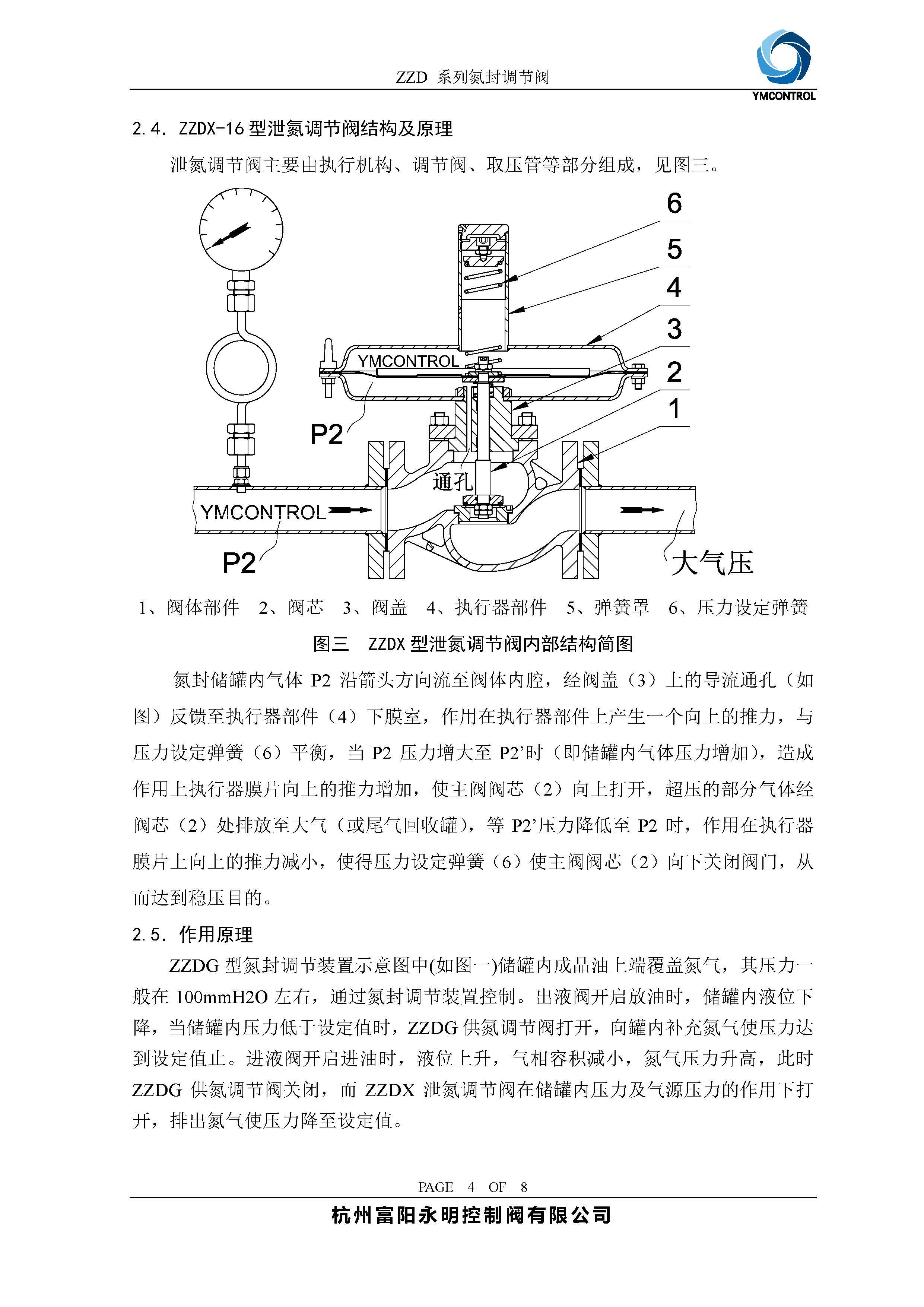 ZZD-ZZYVP帶指揮器儲罐供氮閥產品樣本說明書