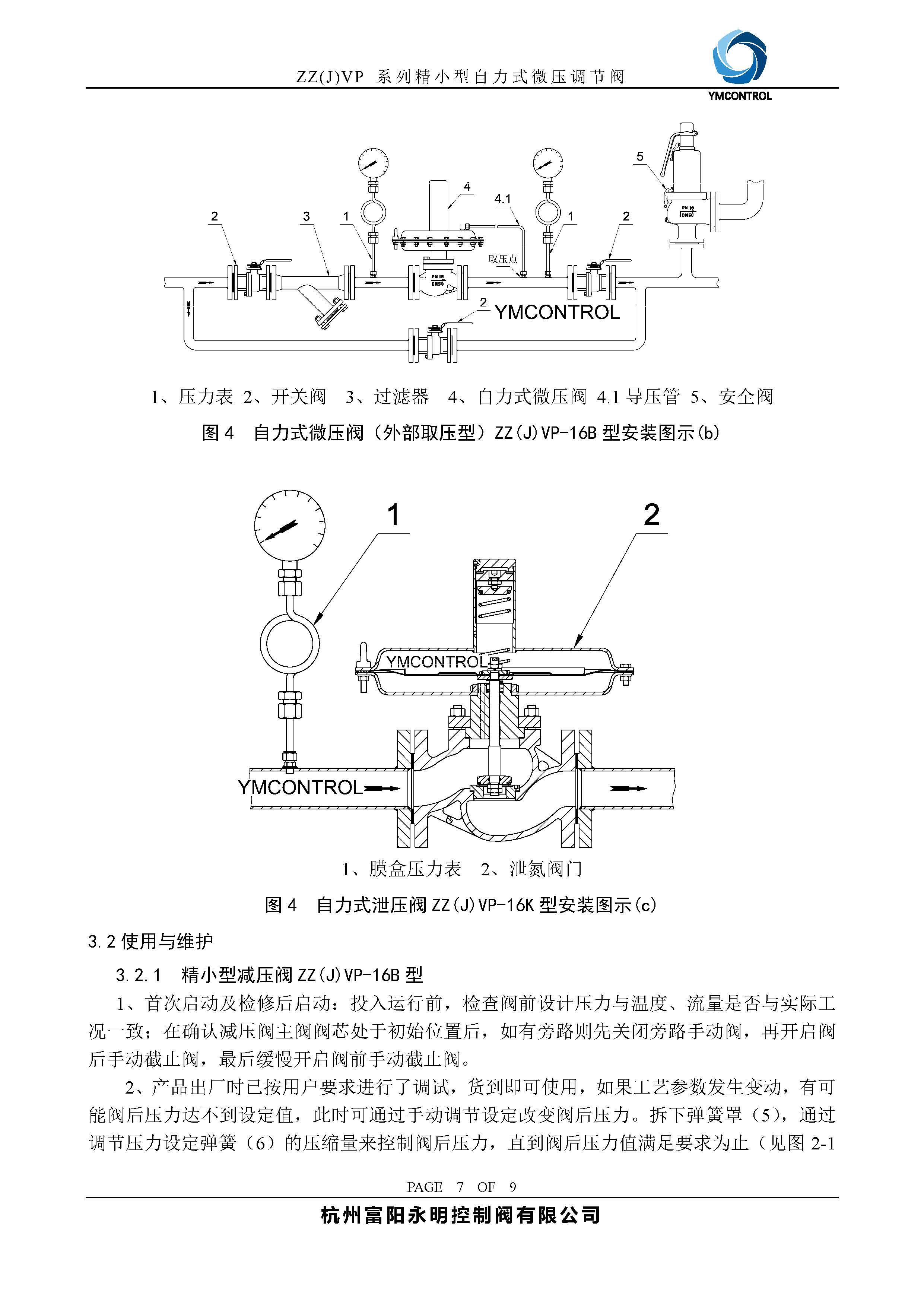 ZZVP-ZZJVP精小型自力式微壓閥,泄氮閥樣本說明書