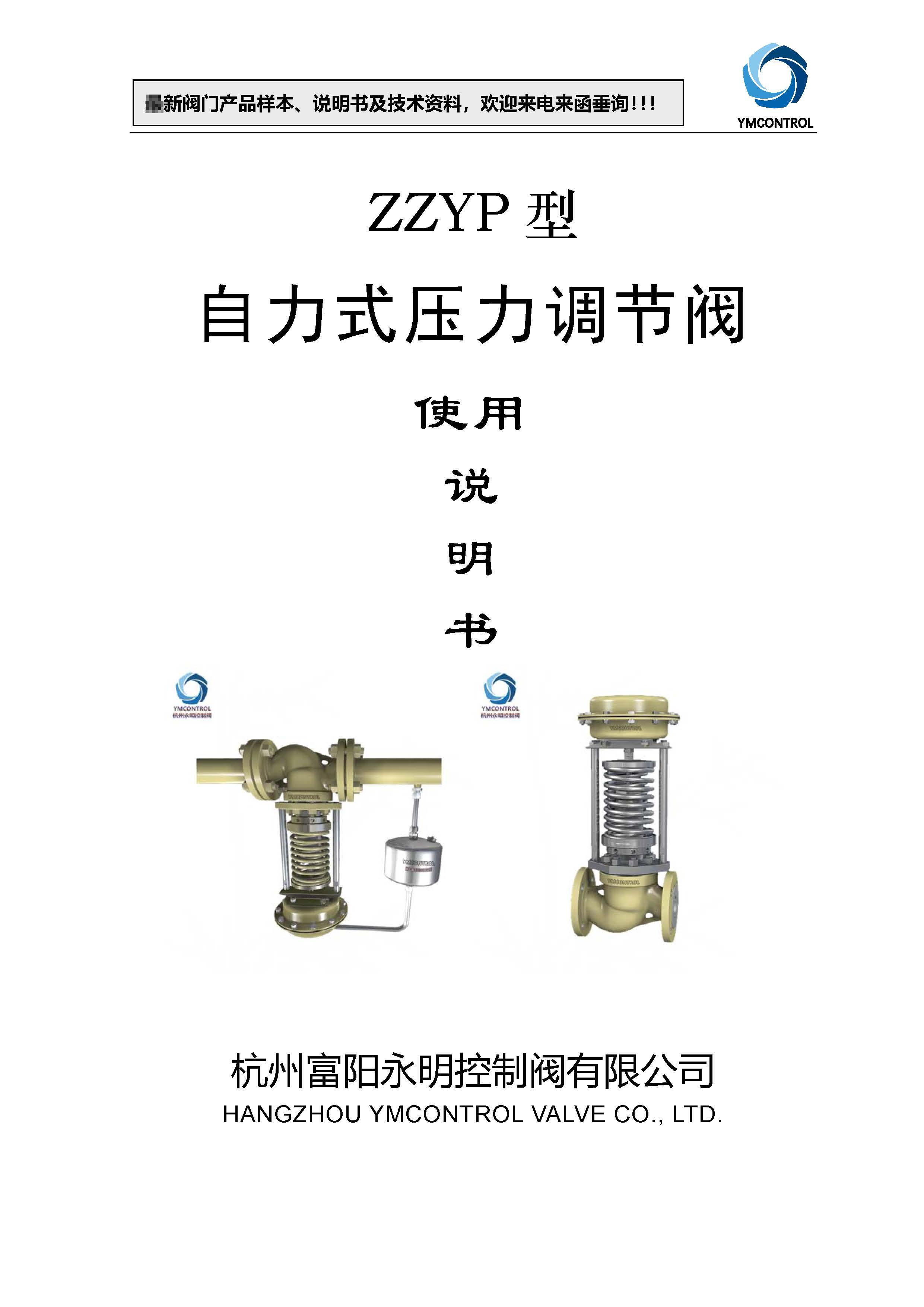 V230-ZZYP自力式壓力調節閥,蒸汽減壓閥樣本說明書